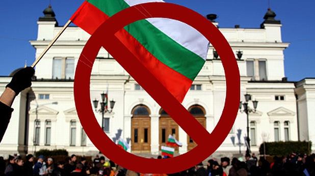 протест, народно събрание