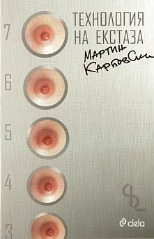 Мартин Карбовски - Технология на екстаза