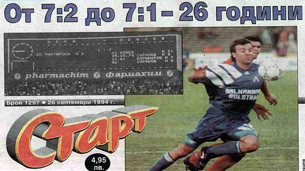 Левски - ЦСКА 7:1