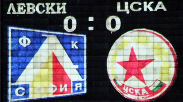 Левски - ЦСКА 0:0
