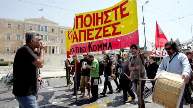 Гърция протести