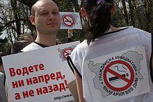 България без дим