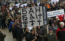 Бан протест
