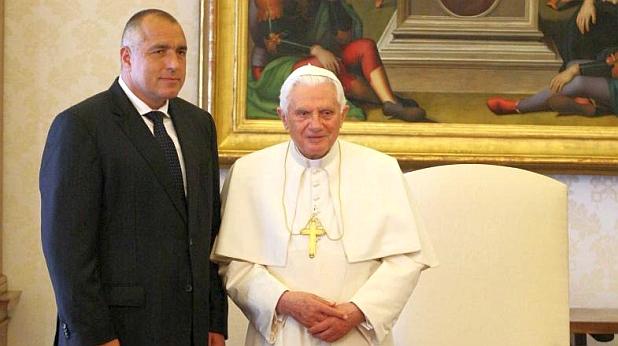 бойко борисов и папа бенедикт xvi