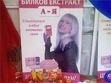 лили иванова, реклама