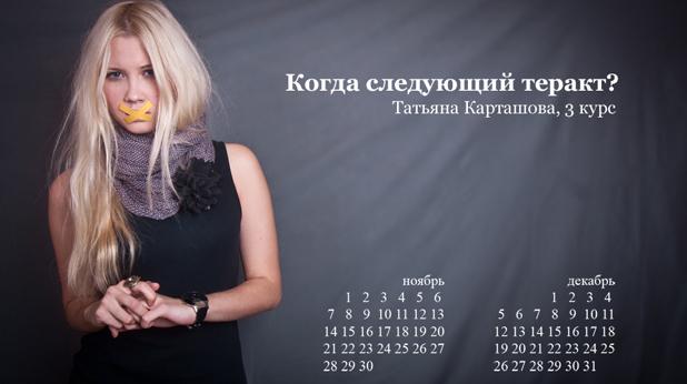 рускиня, календар