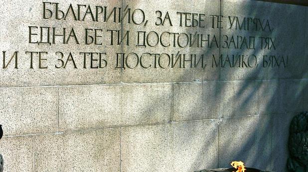 паметник, незнайния воин