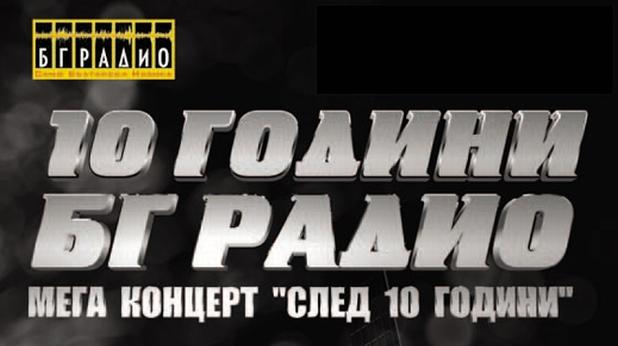 бг радио