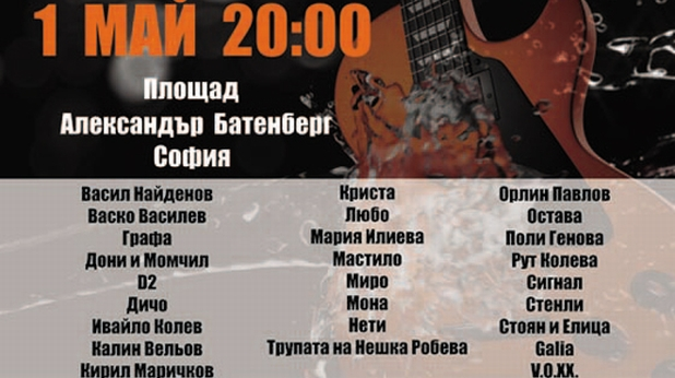 бг радио 10