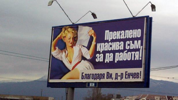 Ангел Енчев, пластичен хирург, билборд