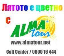 Almatour