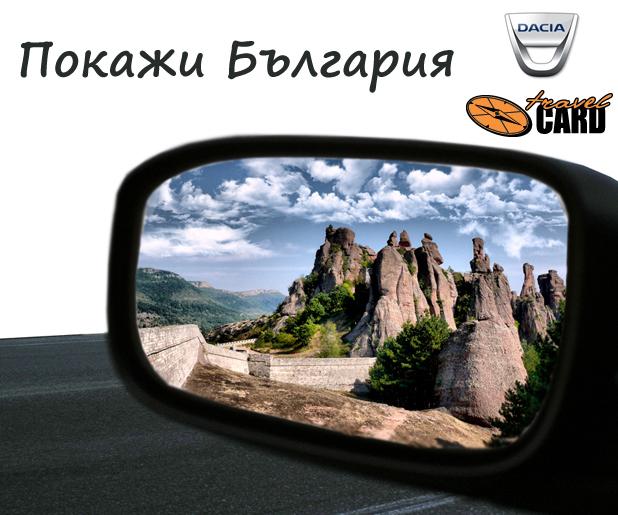 Покажи България
