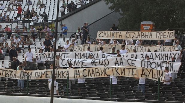 Славия, агитка, фенове, трансперант, протест