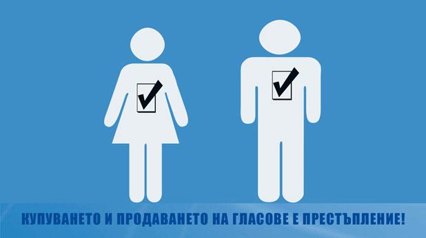 Гласоподаватели