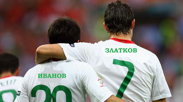 Деко, Мирослав Иванов, Кристиано Роналдо, Даниел Златков