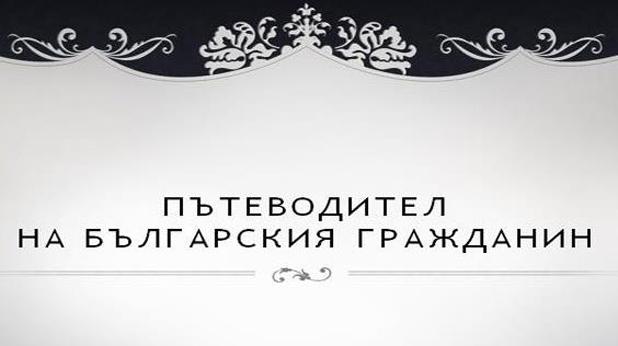 Пътеводител на Български Гражданин