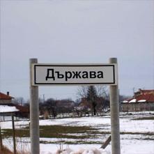 Село - Държава - снимка. Ивайло Тончев