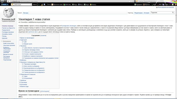 уикипедия