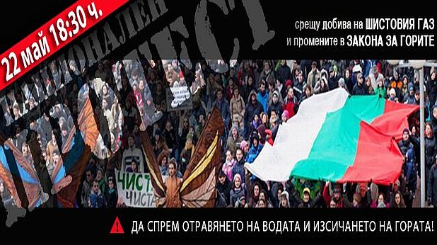 протест, шистов газ, закон за горите