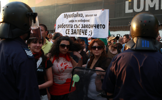 Протест против поправките в Закона за горите
