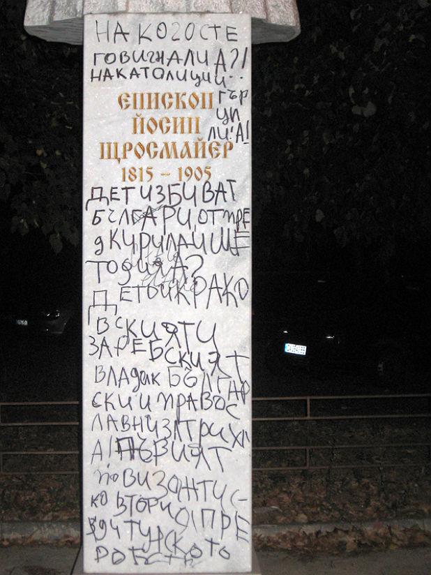 Надрасканият паметник на Йосип Щросмайер