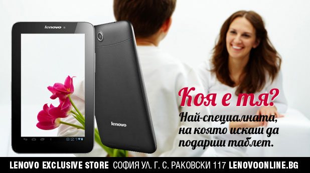 Lenovo игра