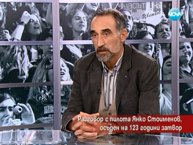 Българският пилот Янко Стоименов