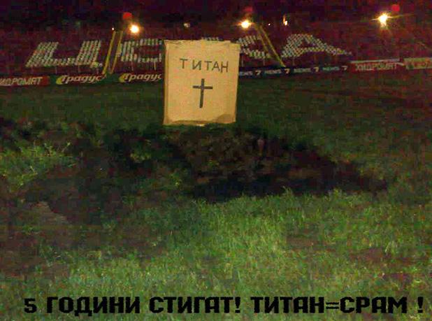 """Гроб за """"Титан"""" на терена на """"Армията"""""""