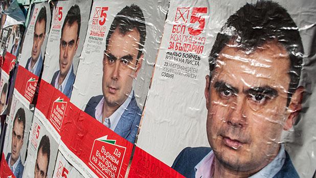 предизборни плакати
