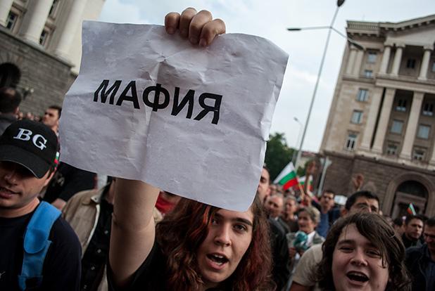 14 юни, протест