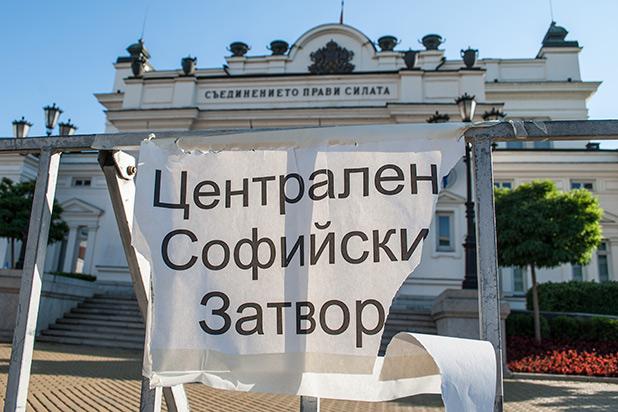 протест, 24 юли