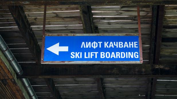 витоша, лифт, пейзаж
