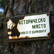 Историческо място