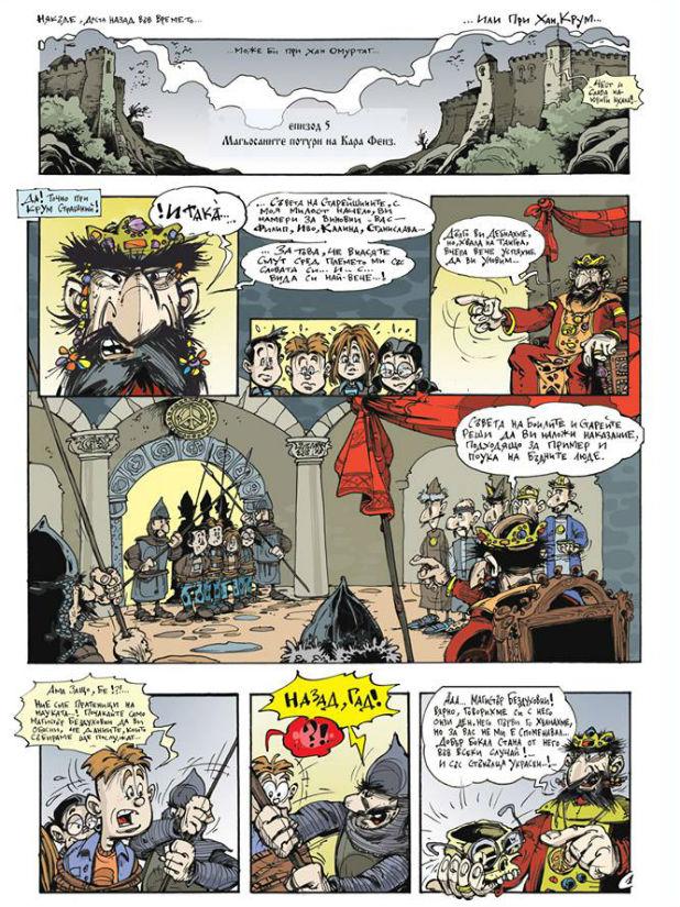 бг комикси