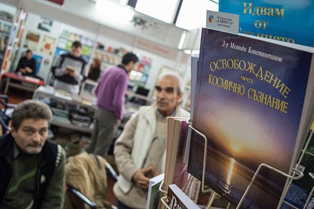 панаир на книгата 2013