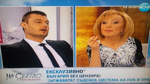 Николай Бареков при Люба Кулезич