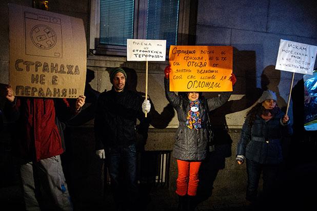 протест странджа
