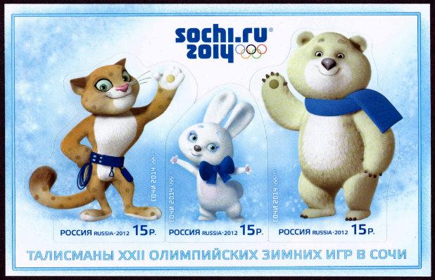 Пощенска марка Сочи