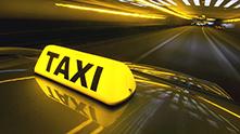 такси 221