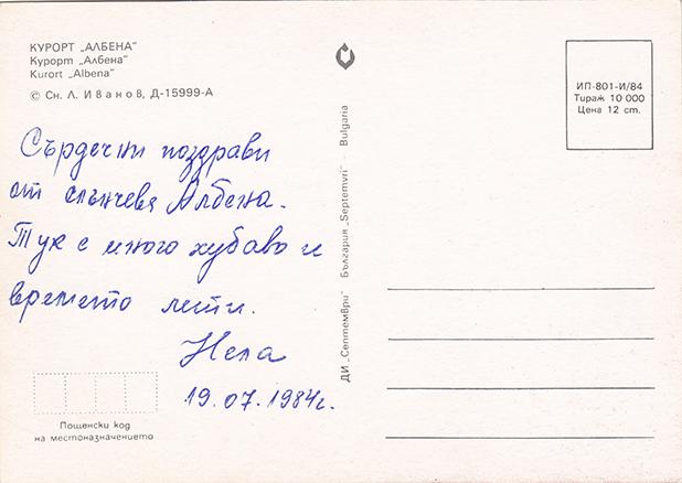 картички от албена