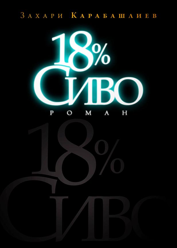 18% ����