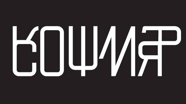 кирилица2