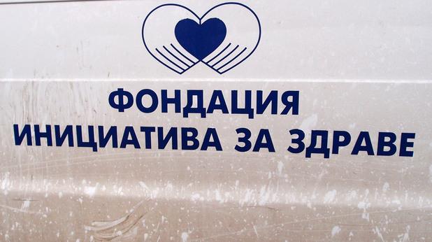 инициатива за здраве
