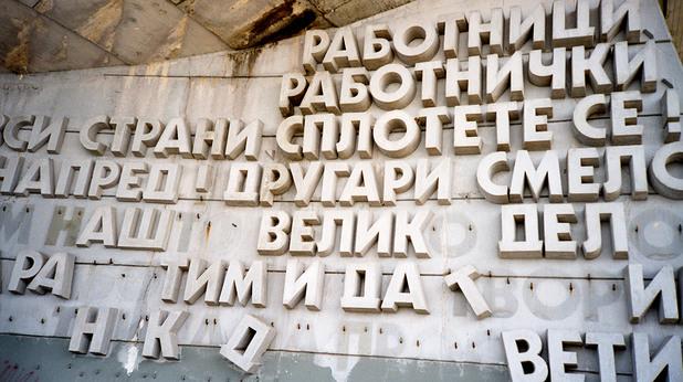 комунистически паметници