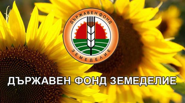 държавен фонд земеделие