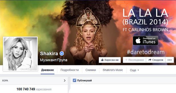 шакира фейсбук