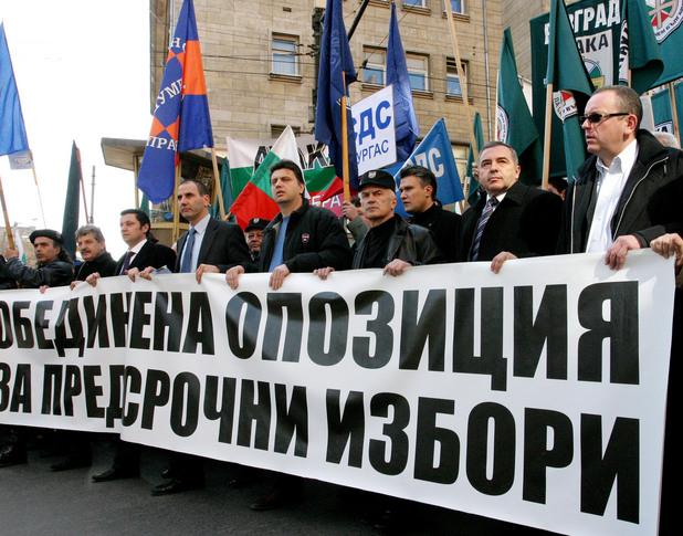 митинг на опозицията 2008