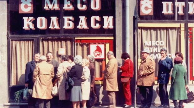 българия 1990 г.