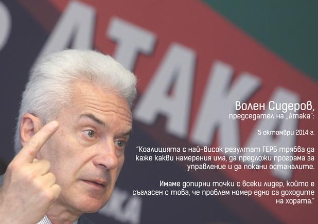 "председателят на ""атака"" волен сидеров след парламентарните избори на 5 октомври"