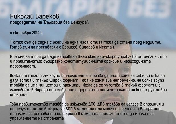 председателят на ббц николай бареков след парламентарните избори на 5 октомври